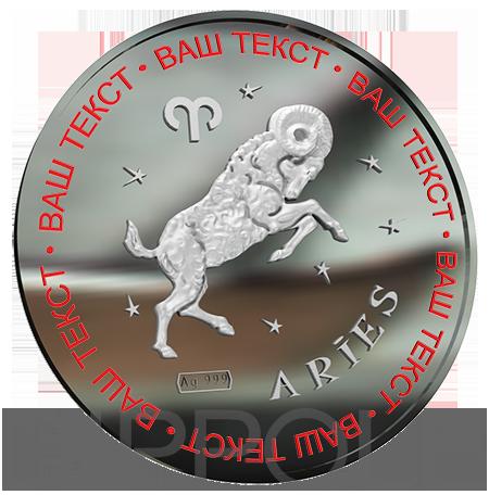 купить монеты с знаком зодиака